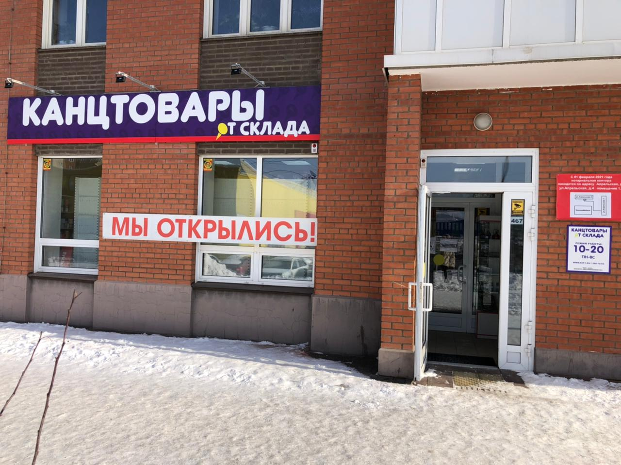 Канцелярия От Склада Красноярск Интернет Магазин